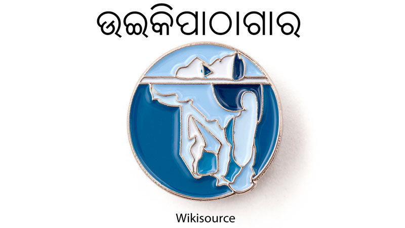 wiki odia source odisha