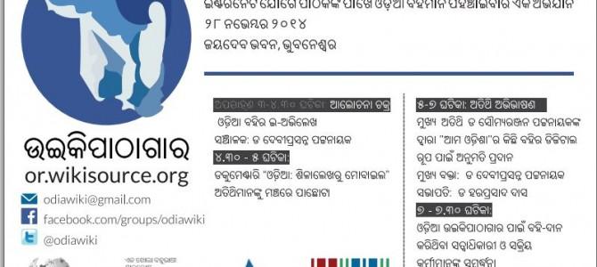 Odia Wikipedia Sabha 2014, 28 Nov, Jayadev Bhawan (3-7 pm)