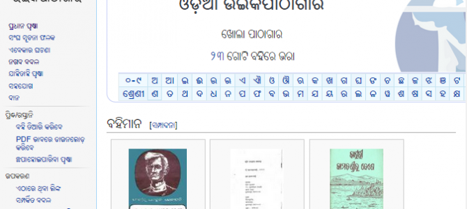 Odisha netizens have more reasons to celebrate as Odia Wikisource goes live
