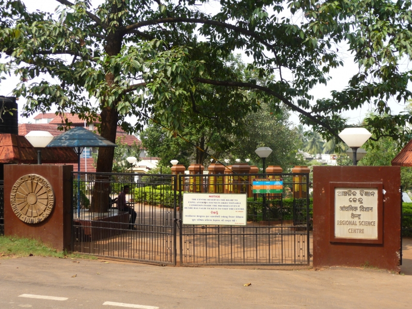 Science-Park-Bhubaneswar