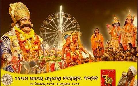 World's Biggest open air theatre Dhanu Yatra starts in Odisha Dec 26
