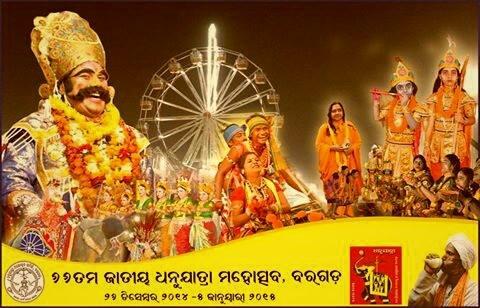 dhanu jatra odisha 2014