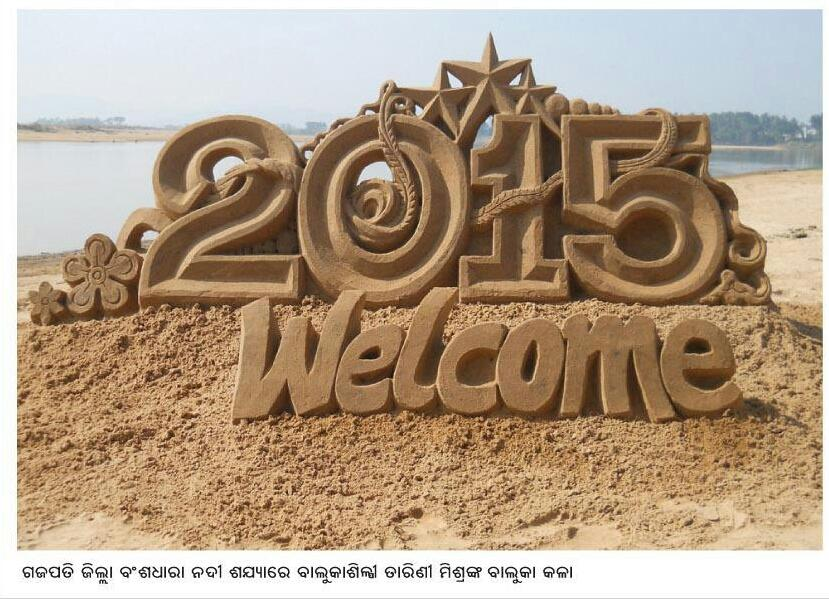 welcome 2015 sandart in odisha