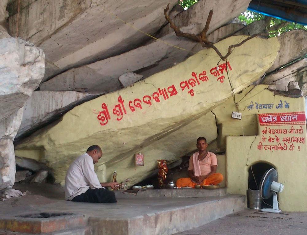 Vedvyas-Temple-Rourkela bhubaneswar buzz