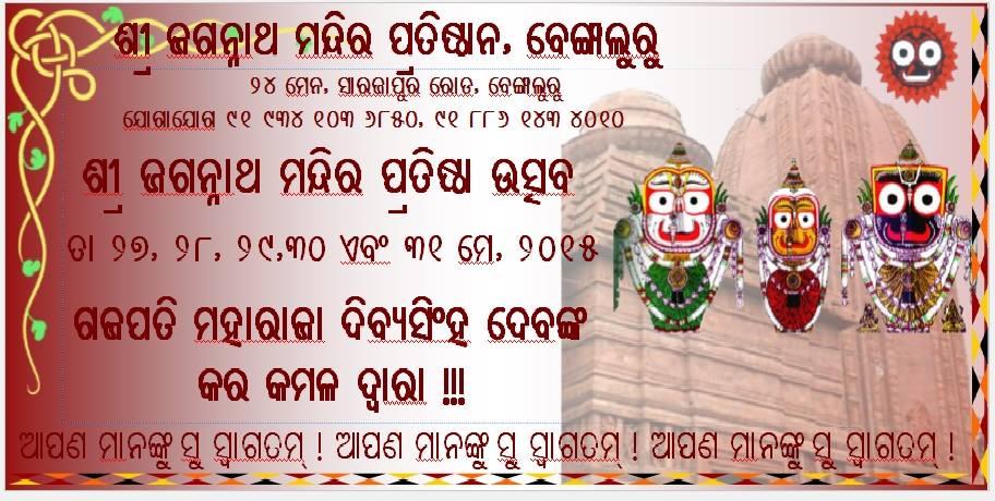 bangalore jagannath temple pratistha bhubaneswar buzz