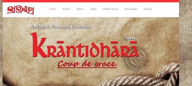 Odia Movie Krantidhara to be screened at Cannes Film Festival in May