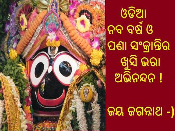 odia new year