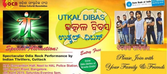 Call to all Odias: Bangalore Celebrates Utkala Dibasa 4th April