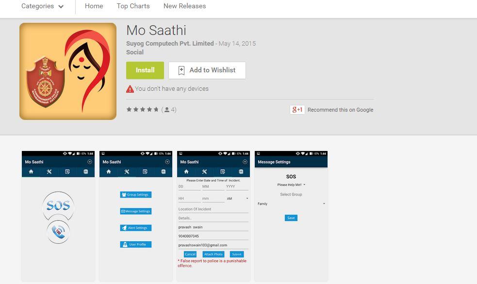 mo saathi android app bhubaneswar buzz