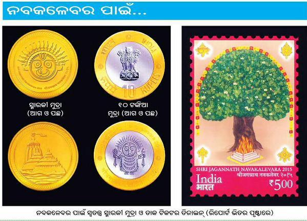 nabakalebar coins stamp