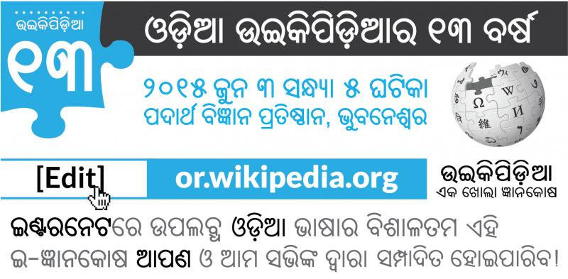 Odia-Wikipedia-13-banner-CC-by-SA-4.0-800x393