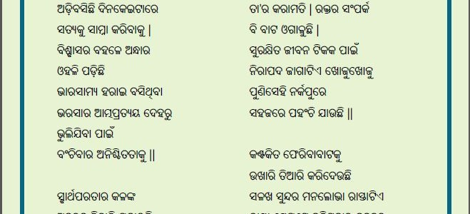 Citizen Bloggers: Odia poem ପ୍ରତିବାଦ by Dr Gobind Ch Dash