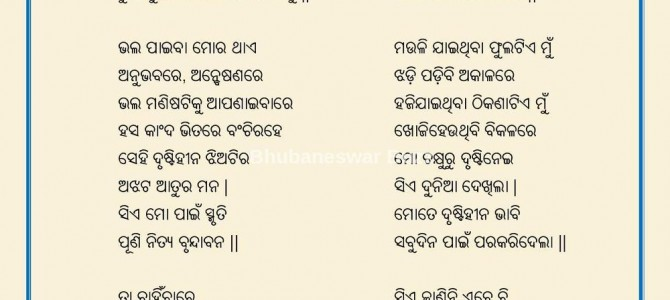 Citizen Bloggers: Odia poem ଅସହାୟତା  by Dr Gobind Ch Dash