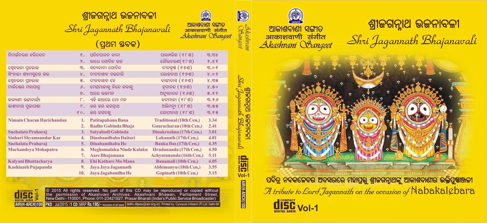 akashvani jagannath rath yatra bhubaneswar buzz 1