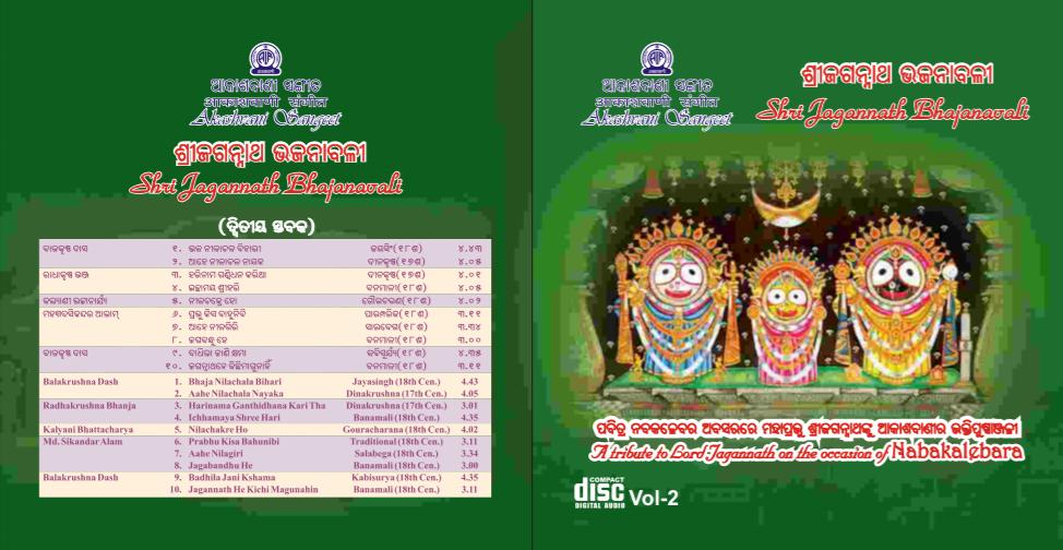 akashvani jagannath rath yatra bhubaneswar buzz 2