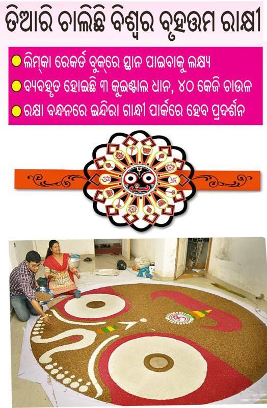 bhubaneswar rakhi record
