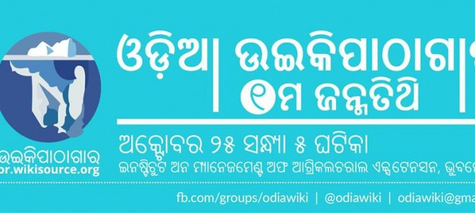 Odia Wikisource celebrates 1st anniversary this 25th October