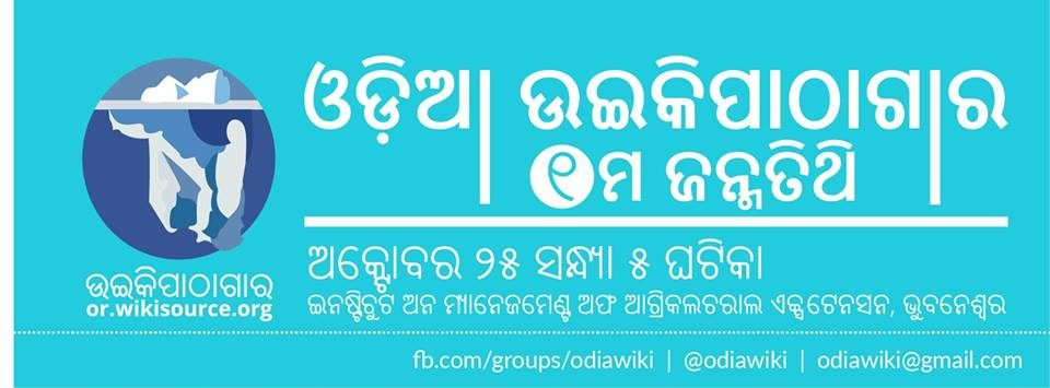 Odia wikisource anniversary
