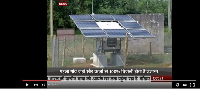 A video on Odisha First 100% Solar Powered Village : a good watch