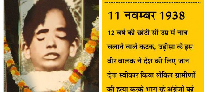 Salute to this youngest Martyr of India on his sacrifice: Baji Rout of Odisha