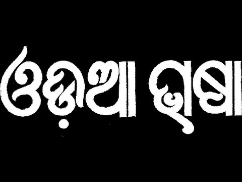 odia language bbsrbuzz