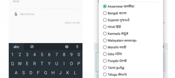 Google Recently renamed its key board to Indic Keyboard, added support for Odia too