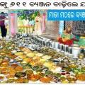 menu of jagannath in puri bhubaneswar buzz