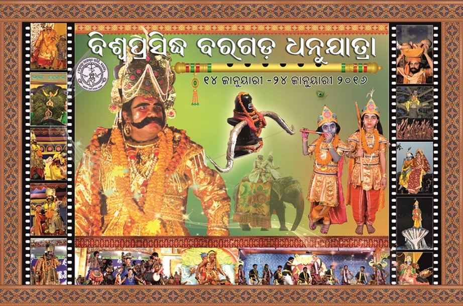 Dhanuyatra Poster 2015-16-min
