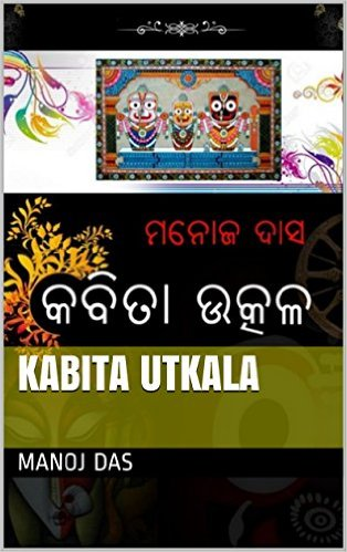 kabita utkala manoj das amazon kindle 1