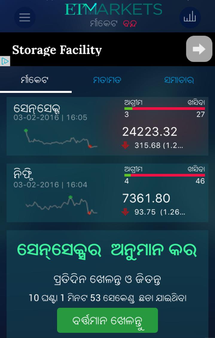 ET markets odia app bhubaneswar buzz