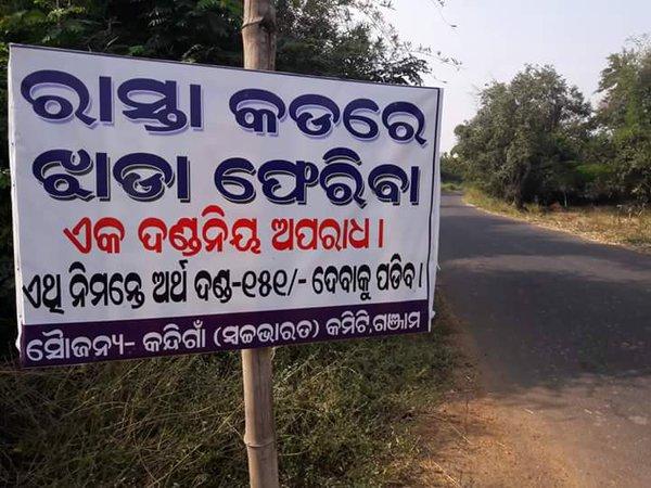 odisha village swachh bharat