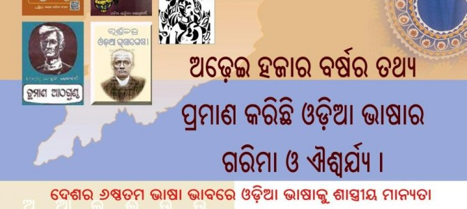 On this Day Odia Language became only 6th in India to Get Classical Status from Govt of India