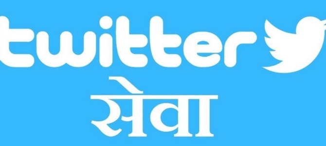 Take a Note Startups : Twitter Seva launching today