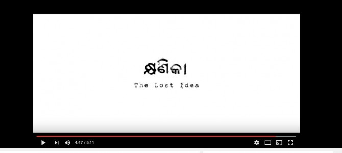 National Award Winner Bhubaneswar based Amartya Bhattacharyya next Odia Movie Teaser