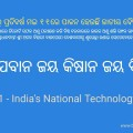 Odia Post National Technology Day bbsrbuzz