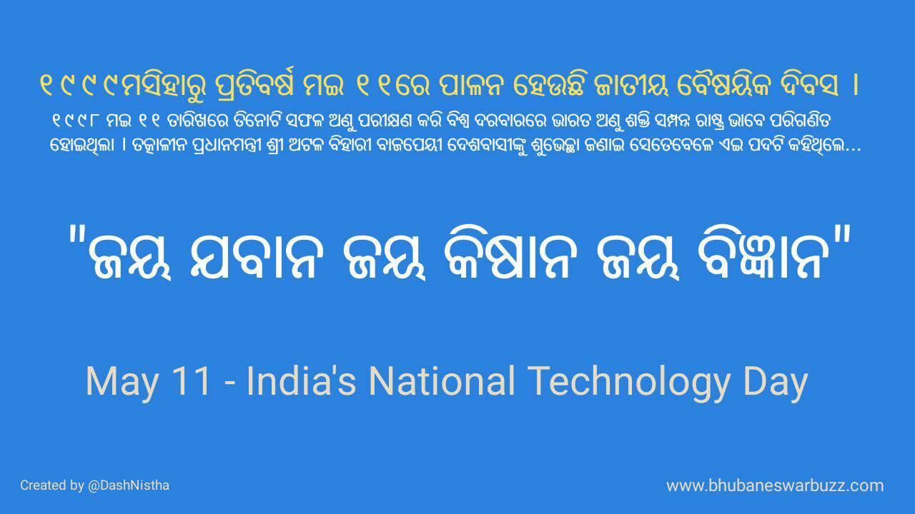 Odia Post National Technology Day bbsrbuzz