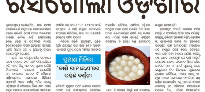 A screenshot from Odia Daily Sambad on proof of Rasagola origin from Odisha