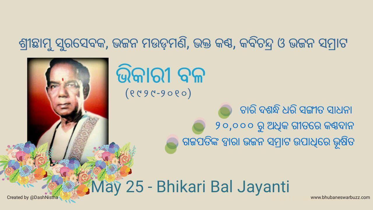bhikari bala bhubaneswar buzz22