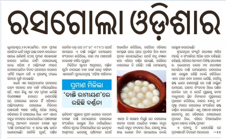 rasagola screenshot sambad