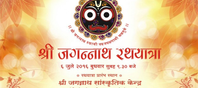 Jagannath Ratha Jatra all set to be celebrated in Pune on 6th July, check schedule here