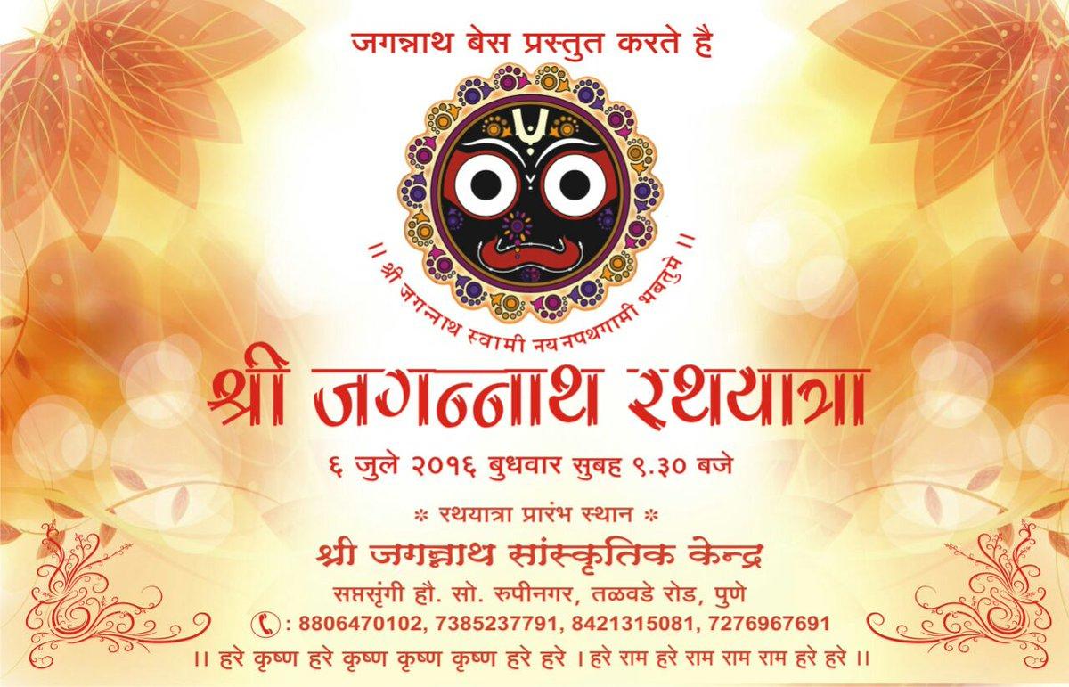 Jagannath Ratha jatra in pune 2016 bbsrbuzz