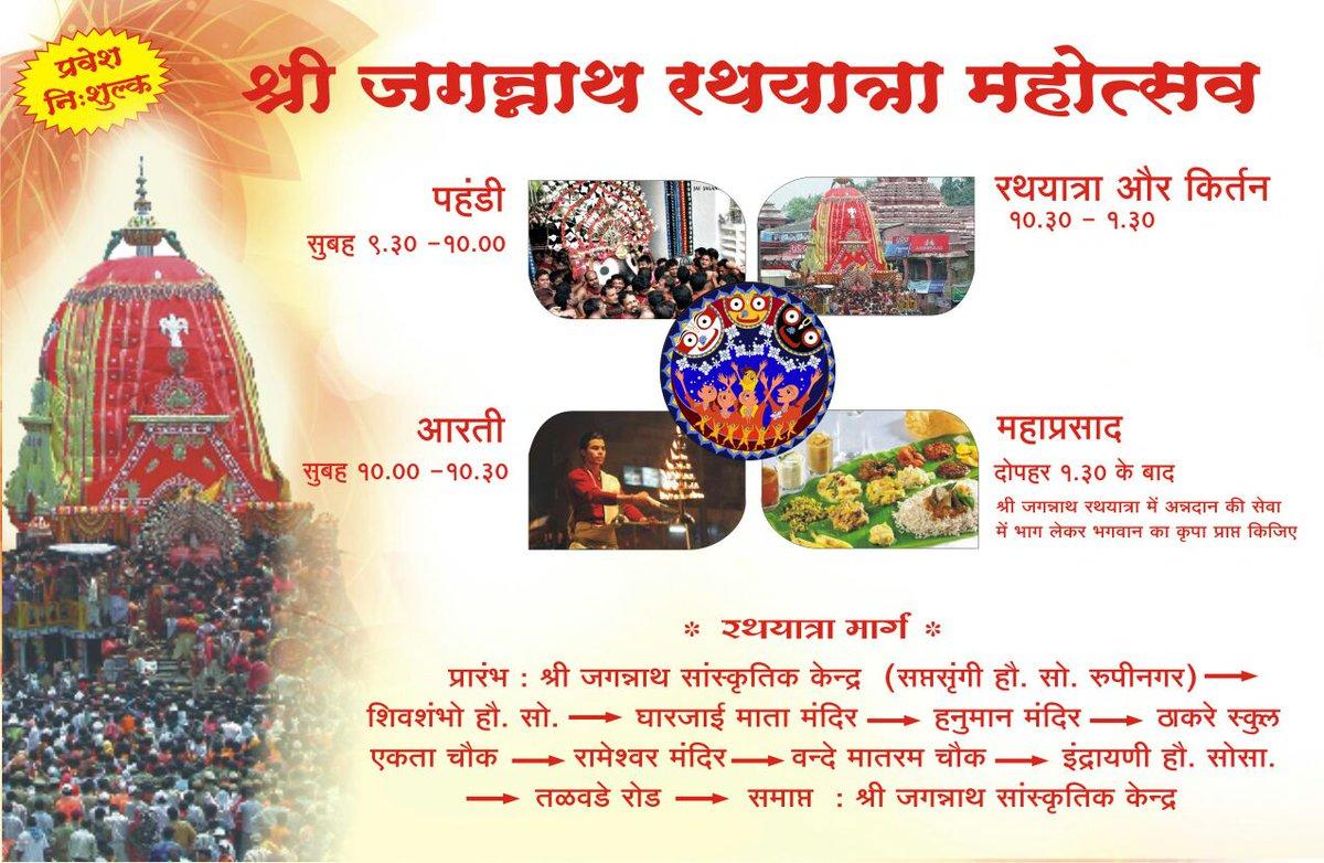 Jagannath Ratha jatra in pune 2016 bbsrbuzz2