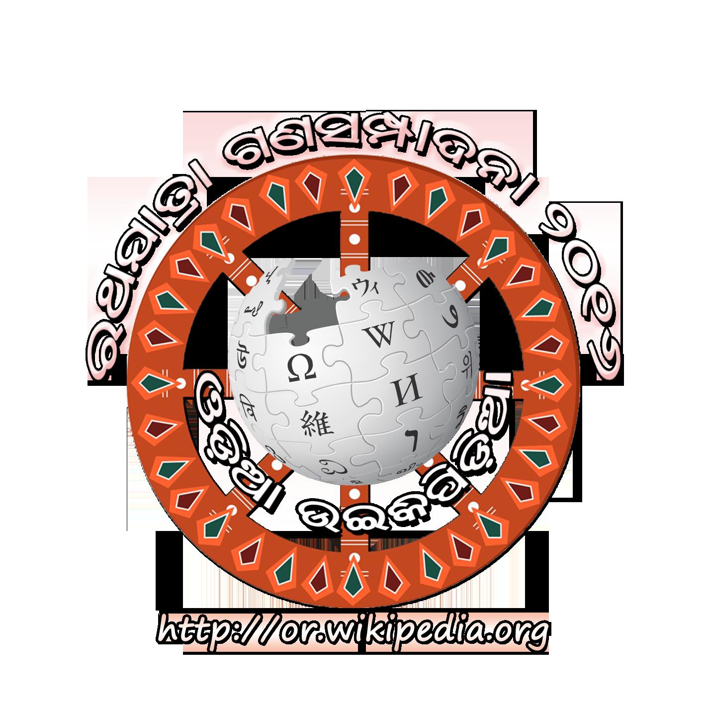 Odia_Rathajatra_Edit-a-thon_2016_logo