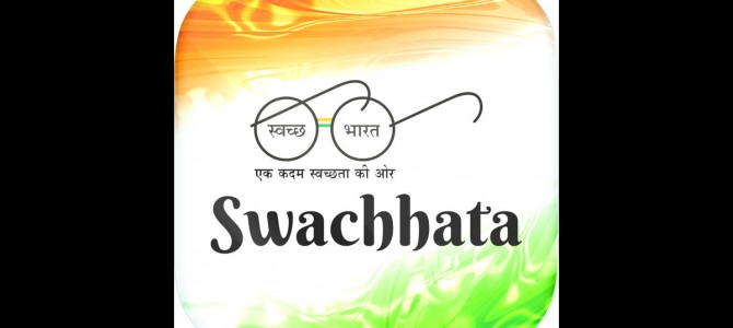 One more Mobile app : Now Swachhata app to help keep bhubaneswar clean