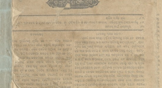 Today is birthday of First Ever Odia Newspaper Utkala Deepika : First came in 4th August 1866