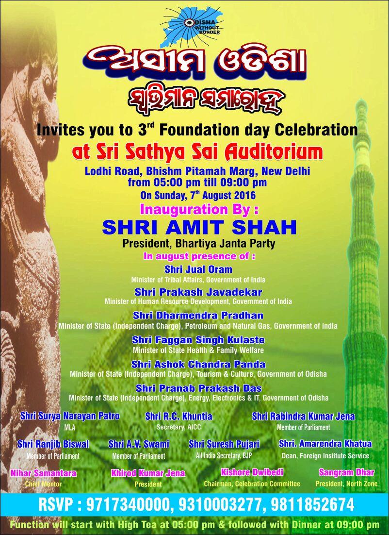 swabhiman samaraoh odisha without border bbsrbuzz