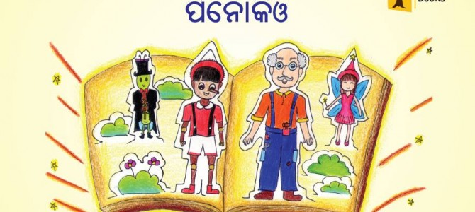 Bakul Launches its First Odia Picture Book based on famous Italian story, Pinocchio