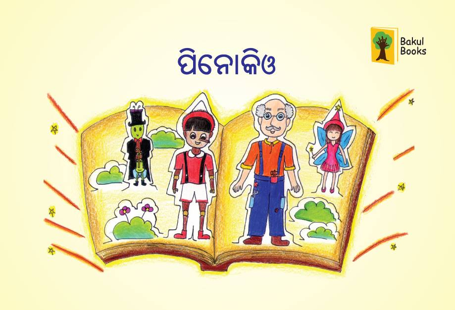 Bakul Foundation books Pinocchio