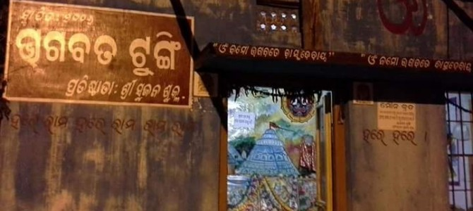 Bhagabata Tungi in Odisha: The root of social  knowledge