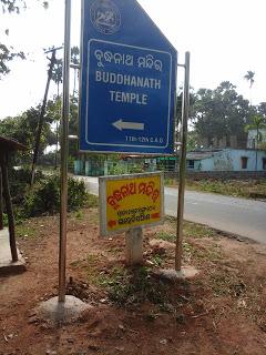 Buddhanth Garedi Panchan village odisha bbsrbuzz 2
